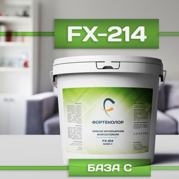 раска интерьерная влагостойкая FX-214 База C | Фортеколор Краски