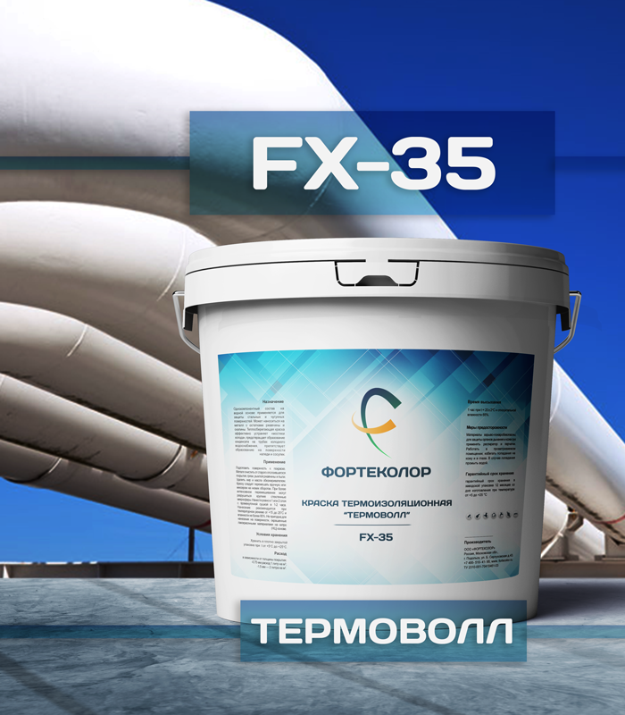 Термоизоляционная краска «Термоволл» FX-35