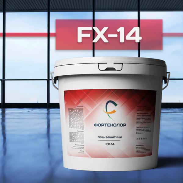 Гель для защиты поверхностей FX-14 | Фортеколор Краски